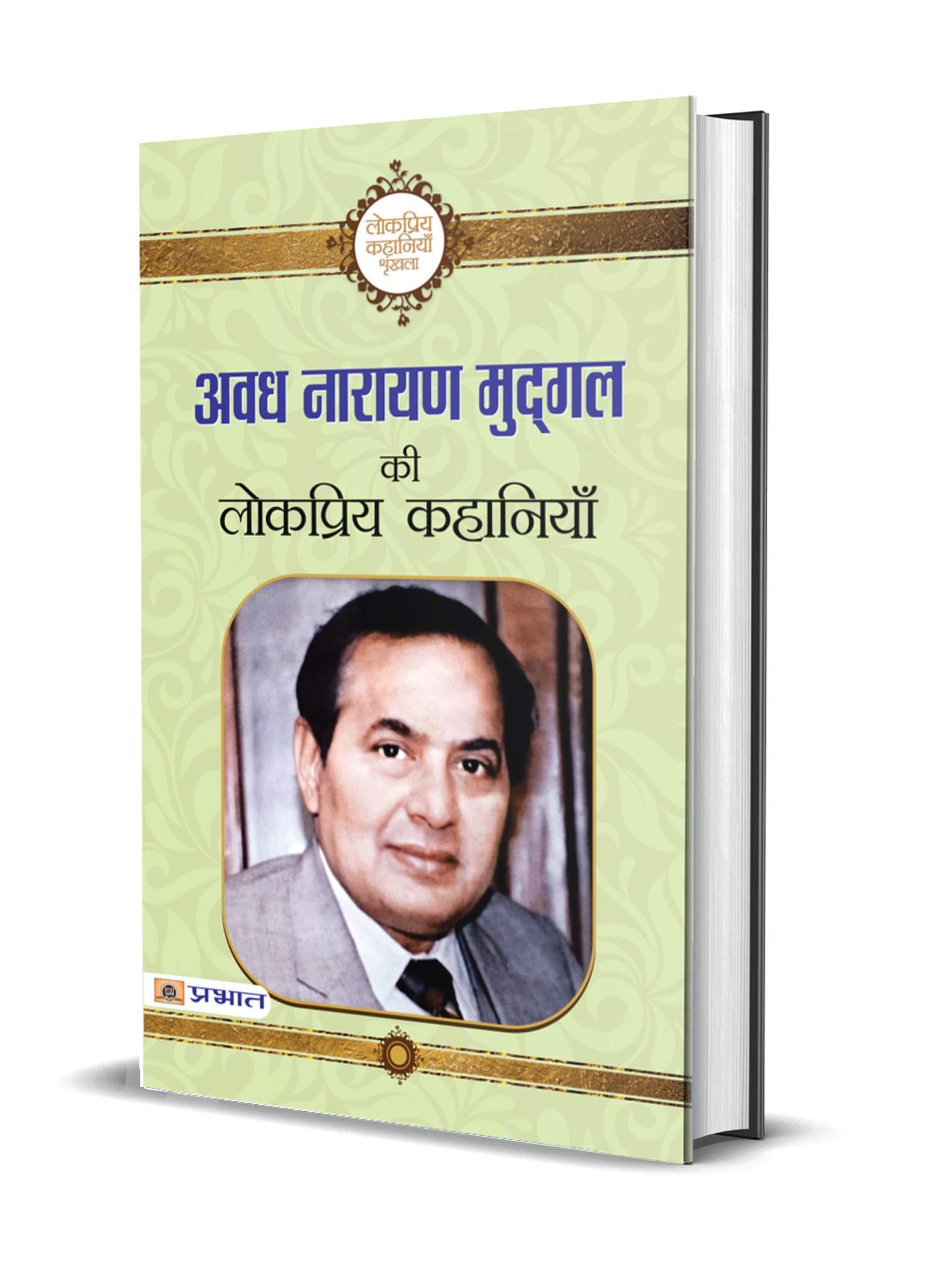 Avadh Narayan Mudgal Ki Lokpriya Kahaniyan (hindi)