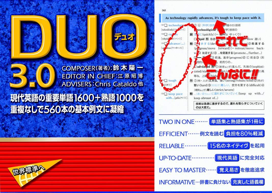 早慶・旧帝大レベルのおすすめ英単語帳『DUO3.0』