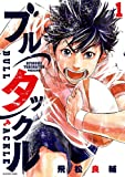 ブルタックル 1 (ビッグコミックス)