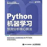Python机器学习:预测分析核心算法