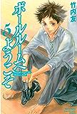ボールルームへようこそ(5) (月刊少年マガジンコミックス)