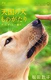 天国の犬ものがたり~ずっと、ずっと、一緒に~ (フラワーコミックス)