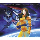 GUNDAM SONG COVERS 数量限定生産盤