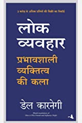 LOKVYAVAHAR  (Hindi) Kindle Edition