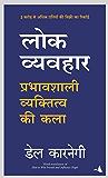 LOKVYAVAHAR  (Hindi)