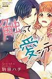 触って愛シテ (ぶんか社コミックス S*girl Selection)