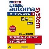 司法書士 山本浩司のautoma system (3) 民法(3) (債権編・親族・相続編) 第6版 (W(WASEDA)セミナー 司法書士)