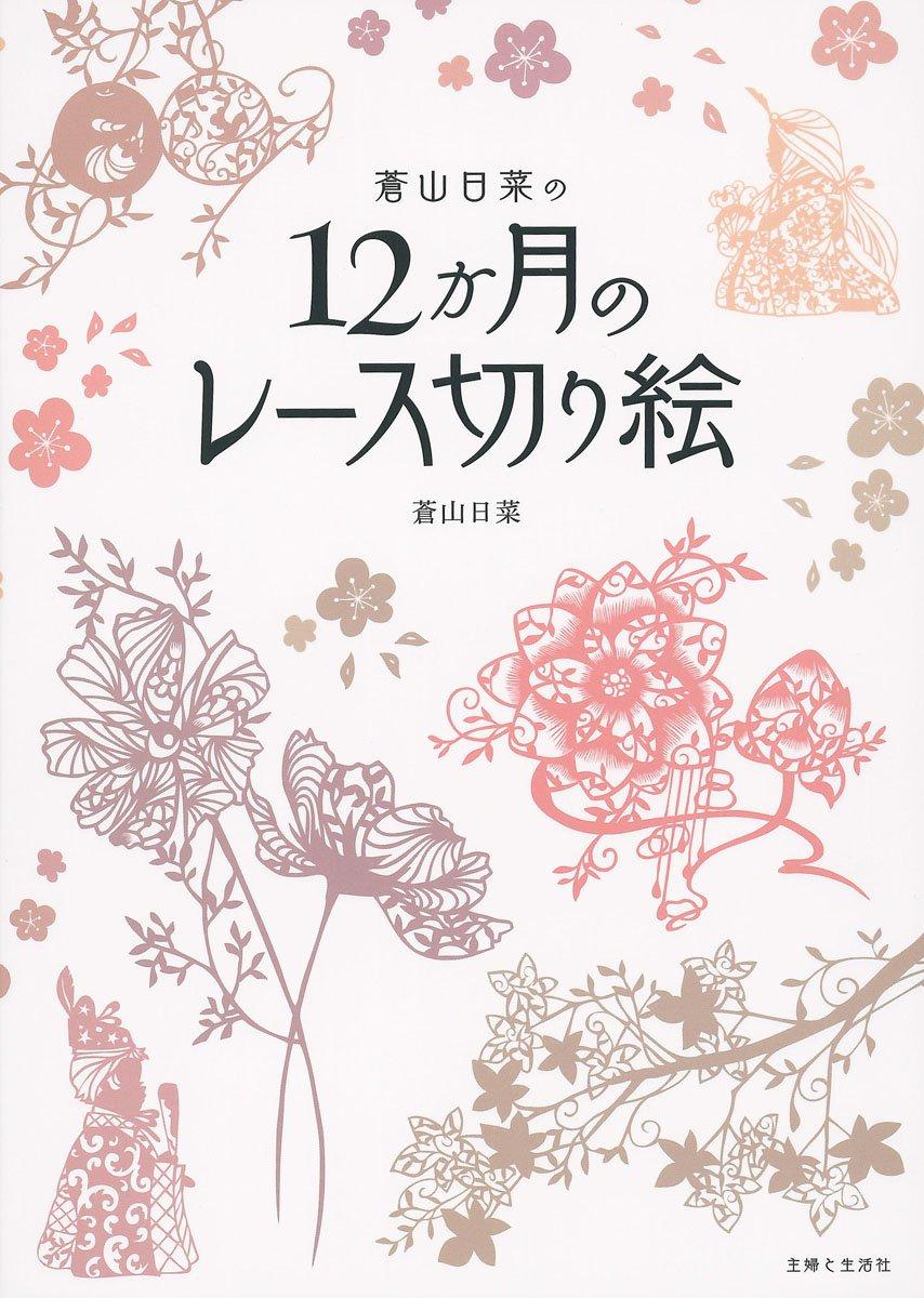 蒼山日菜の12か月のレース切り絵 蒼山 日菜 本 通販 Amazon