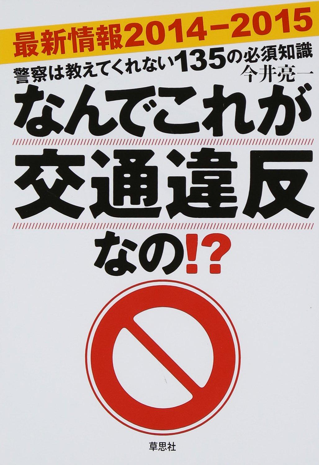 Nande kore ga kotsu ihan nano : Keisatsu wa oshiete kurenai hyakusanjugo no hissu chishiki. 2014. pdf