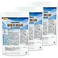 酸素系漂白剤 3kg×3袋 過炭酸ナトリウム 過炭酸ソーダ 9kg 洗濯槽クリーナー [02] NICHIGA(ニチガ)