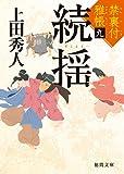 禁裏付雅帳九 続揺 (徳間文庫)