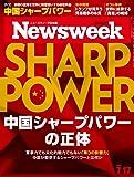 Newsweek (ニューズウィーク日本版)2018年 7/17号[中国シャープパワーの正体]