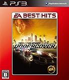 EA BEST HITS ニード・フォー・スピード アンダーカバー - PS3