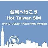 Hot Taiwan 台湾SIMカード インターネット 5日 4G・3Gデータ通信高速無制限使い放題(速度制限なし)SIM-TSTAR台湾之星