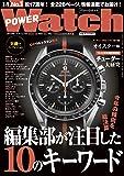 POWER Watch(パワーウォッチ) 2019年 01 月号 (雑誌)
