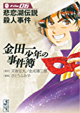 金田一少年の事件簿 File(6) (週刊少年マガジンコミックス)