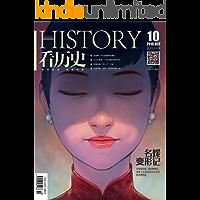 看历史 月刊 2016年10期