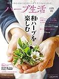 ハーブ生活 2019 spring (CHIKYU-MARU MOOK 自然暮らしの本)