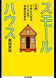 スモールハウス ──3坪で手に入れるシンプルで自由な生き方 (ちくま文庫)