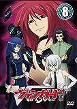 カードファイト!! ヴァンガード【8】 [DVD]