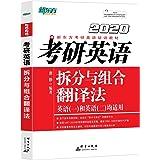 新东方•(2020)考研英语拆分与组合翻译法