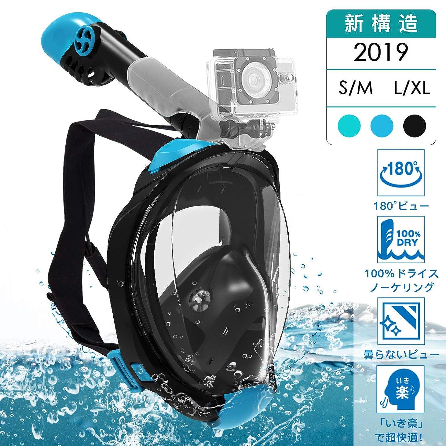 牛肉立ち寄るそれにもかかわらずGreatever 2019最新型 シュノーケルマスク ダイビングマスク フルフェイス型 革新的な CO2- 空気分離 自由に呼吸可能 安全 スノーケルマスク 180°のワイドビュー 曇り止め 男女兼用 スポーツカメラ取付可能 水中撮影 折り畳み式 携帯 収納便利 耳栓付き 水泳 旅行