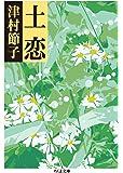 土恋 (ちくま文庫)