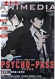 オトナアニメディア vol.7 2013年 03月号 [雑誌]