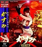 真田くノ一忍法伝 かすみ DVD 7枚組 ACC-106
