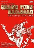 グランド・ファンク・レイルロードの奇蹟 (シンコー・ミュージックMOOK)