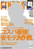 FINEBOYS (ファインボーイズ) 2011年 12月号 [雑誌]