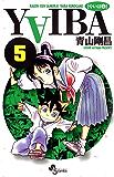 YAIBA(5) YAIBA (少年サンデーコミックス)