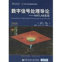 数字信号处理导论:MATLAB实现(第2版)