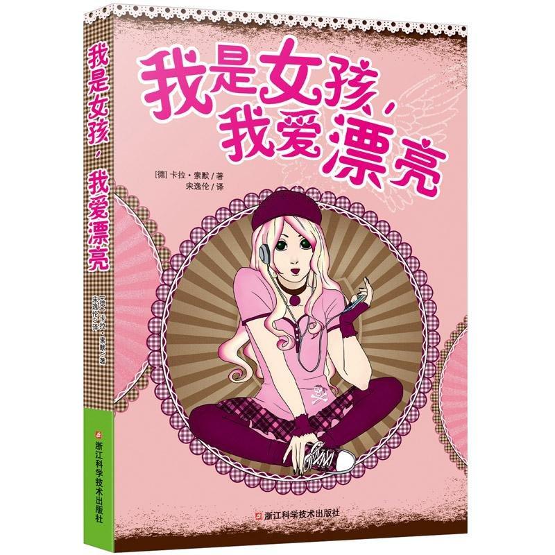 I am a girl. I love beautiful(Chinese Edition) PDF
