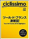 ciclissimo(チクリッシモ)No.58 2018年10月号