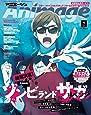 Animage(アニメージュ) 2019年 09 月号 [雑誌]
