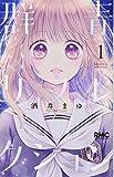 群青リフレクション 1 (りぼんマスコットコミックス)
