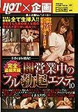 闇営業中のフル勃起エステ10 [DVD]