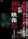 劇場版 封印映像25 天井裏の呪念 除霊篇 [DVD]