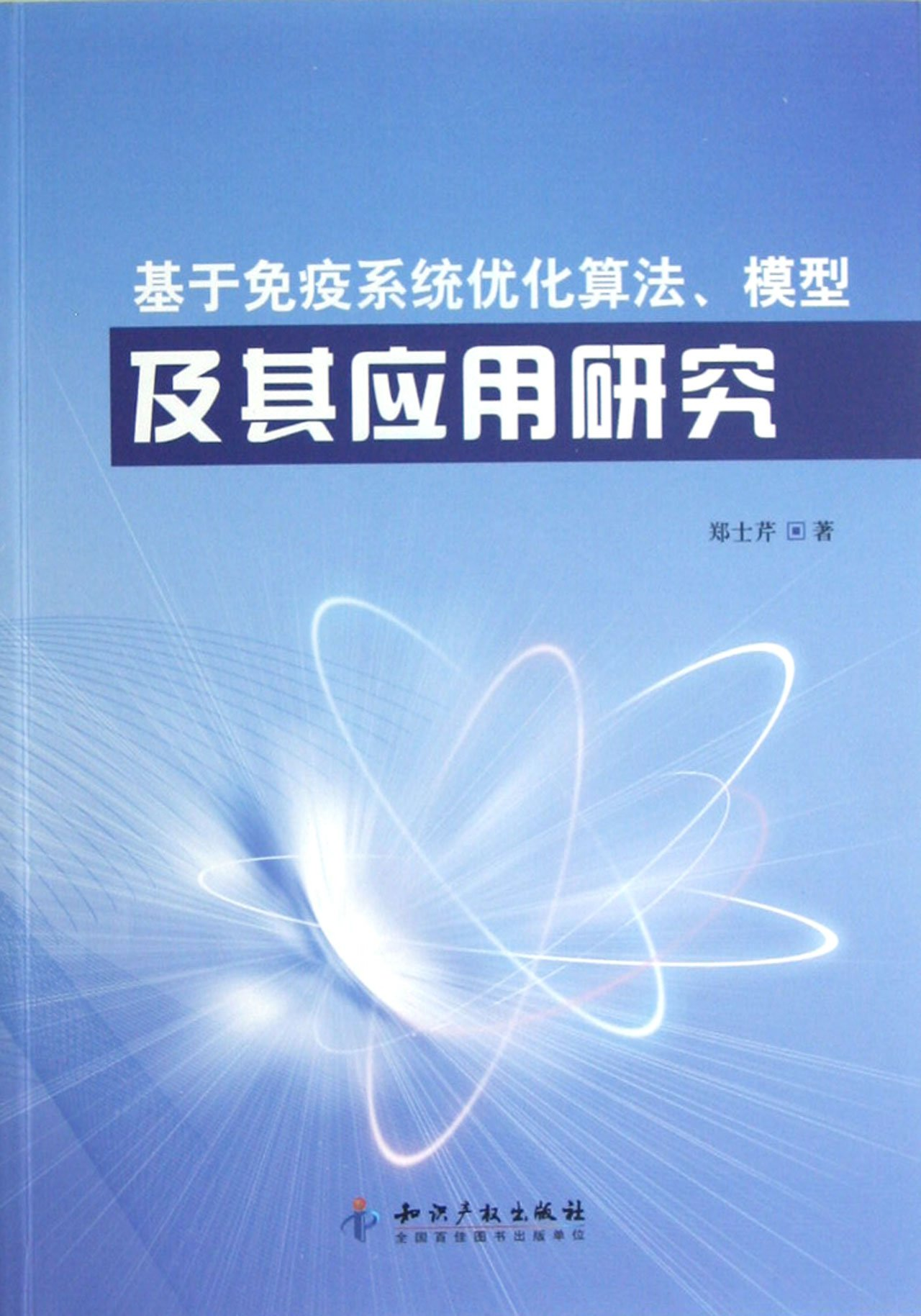 Read Online Optimization Algorithm Based on Immune System. Research of the Mode and the Application (Chinese Edition) pdf