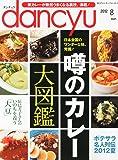 dancyu (ダンチュウ) 2012年 08月号 [雑誌]