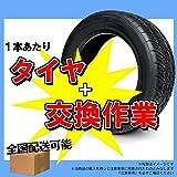 取付込み【全国配送対応・取付店舗直送】 ヨコハマ(YOKOHAMA) 低燃費タイヤ BluEarth RV-02 195/60R16 89H