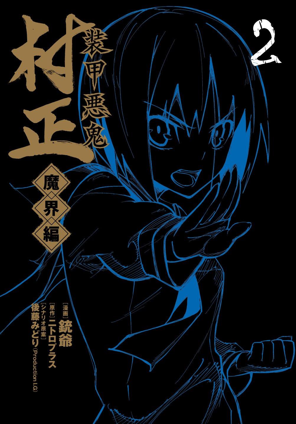 Download Soko aku onimura tadashi makai-hen - Vol.2 (Blade Comics) Manga pdf