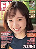 ENTAME(エンタメ) 2018年 12 月号 [雑誌]