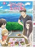うどんの国の金色毛鞠 第五巻 [Blu-ray]