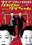 ダイアン 1st DVD/DVDのダイちゃん~ベストネタセレクション~