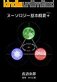 ヌーソロジー基本概要+(プラス)