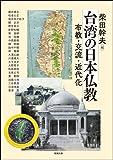 台湾の日本仏教―布教・交流・近代化 (アジア遊学222)
