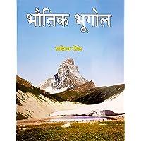 Bhoutik Bhugol (Physical Geography) BySavindra Singh