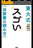 東大式 スゴい[決算書の読み方] (SPA!BOOKS)